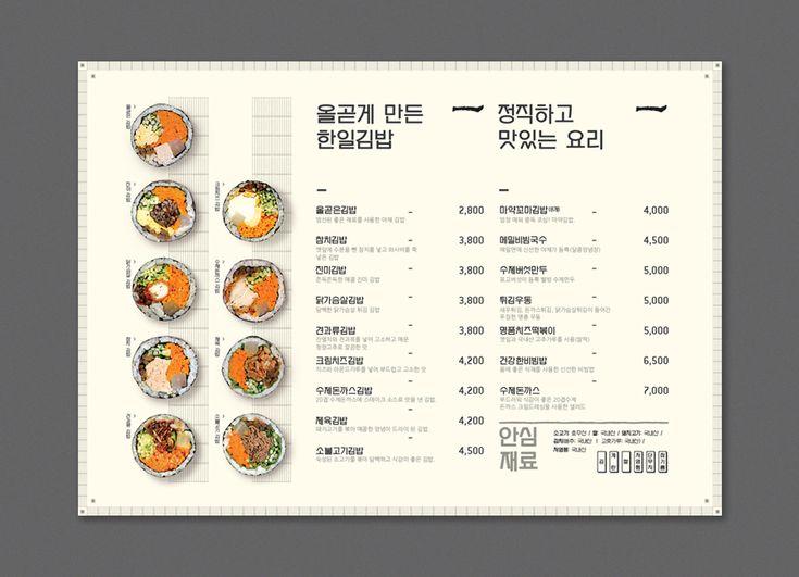 한일김밥 메뉴판1 목업.jpg
