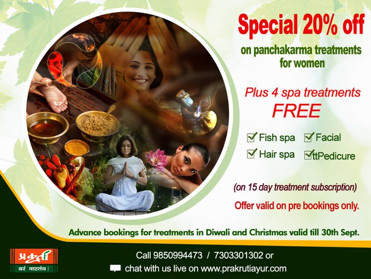 This season experience best of natural body detoxification at pocket friendly prices with panchakarma treatment offers for women in Satara at Prakruti Ayurvedic Health Resort. Get flat 20% off on panchakarma treatments and get 4 spa treatments ABSOLUTELY FREE on subscribing to our 15-day program. Offer valid only for women. Advance bookings for treatments in Diwali and Christmas valid till 30th September 2016. Call 9850994473 or connect with us on live chat for bookings.