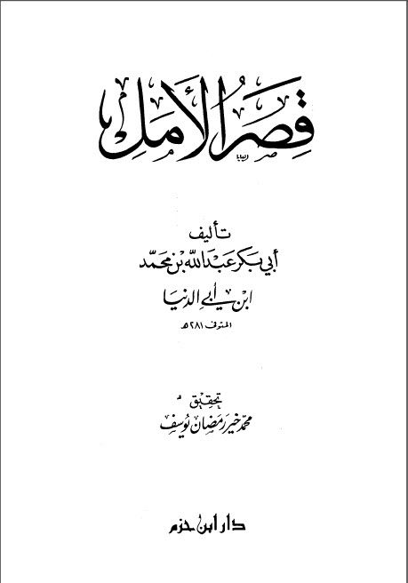 كتاب قصر الأمل الإمام ابن ابى الدنيا : http://waqfeya.com/book.php?bid=4053