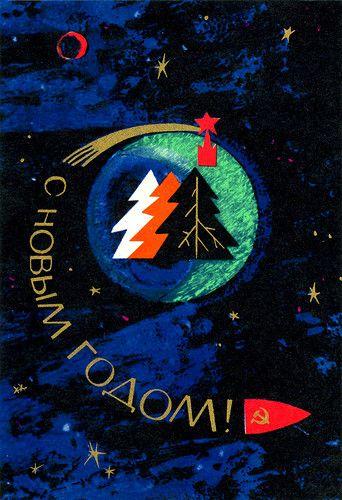 Космическая эра СССР на новогодних открытках. Часть 1. Конец 50-х годов - 60-е года - история в фотографиях