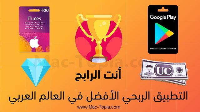 تحميل تطبيق أنت الرابح Be Winner احصل على شداد ببجي و جواهر مجانا ماك توبيا Gaming Logos Itunes Google Play