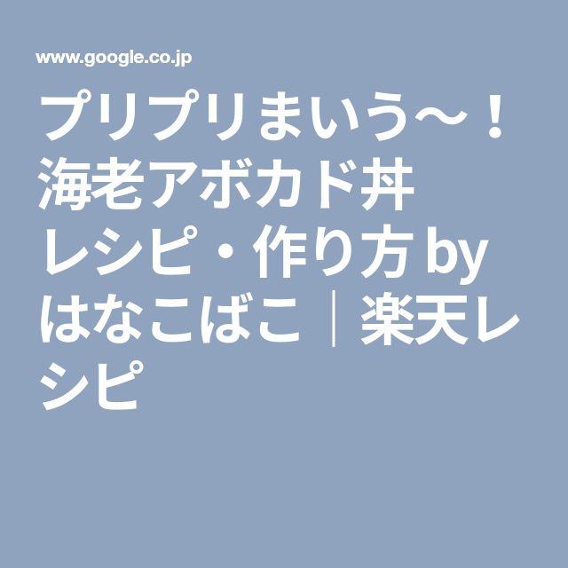 プリプリまいう~!海老アボカド丼 レシピ・作り方 by はなこばこ|楽天レシピ