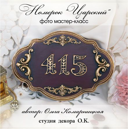 МК Ольги Комарницкой