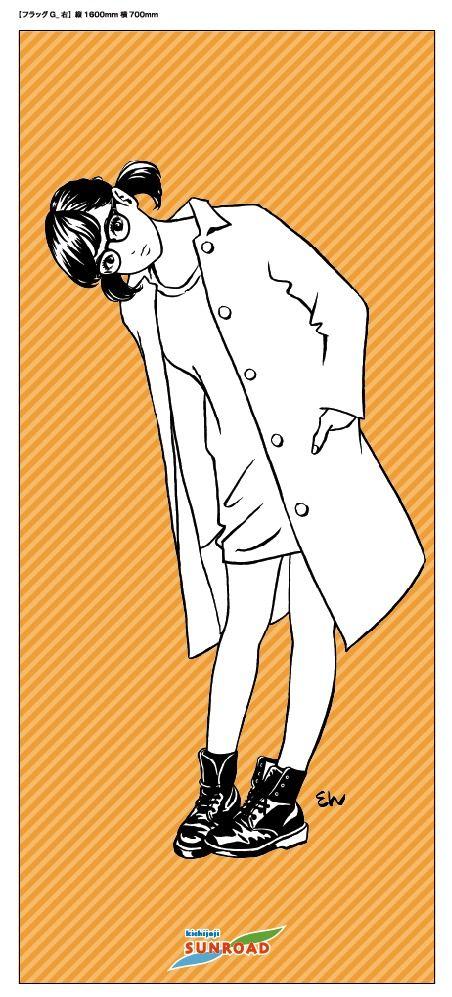 フラッグ - 江口寿史×吉祥寺サンロード!描き下ろしイラストが商店街をジャック の画像ギャラリー 9枚目(全12枚) - コミックナタリー