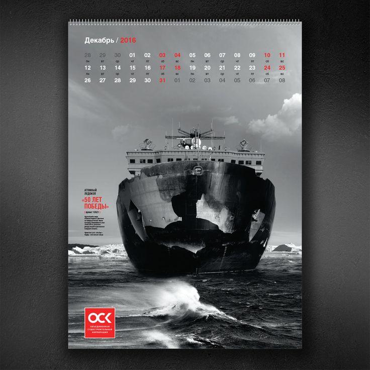 Конкурс «Корпоративный календарь-2016»- PR-Info.ru - информационный спонсор