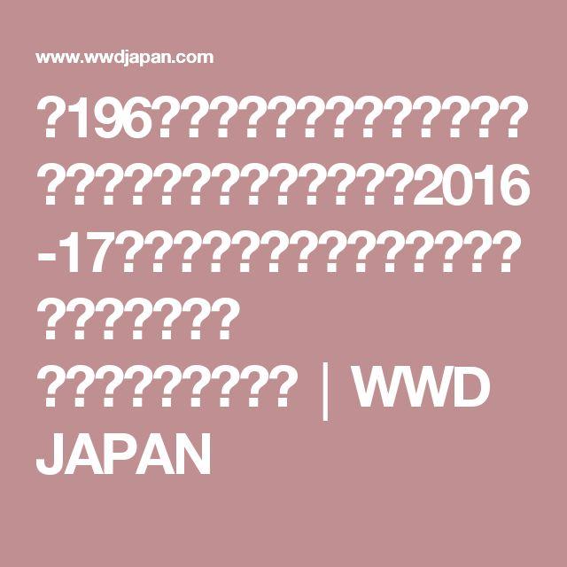全196スナップ 栗原類やエイサップ・ロッキーもキャッチした2016-17年秋冬パリ・メンズ・ファッション・ウイーク ストリートスナップ│WWD JAPAN
