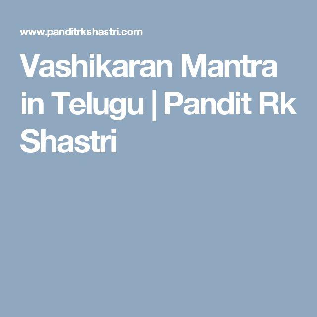 Vashikaran Mantra in Telugu  | Pandit Rk Shastri