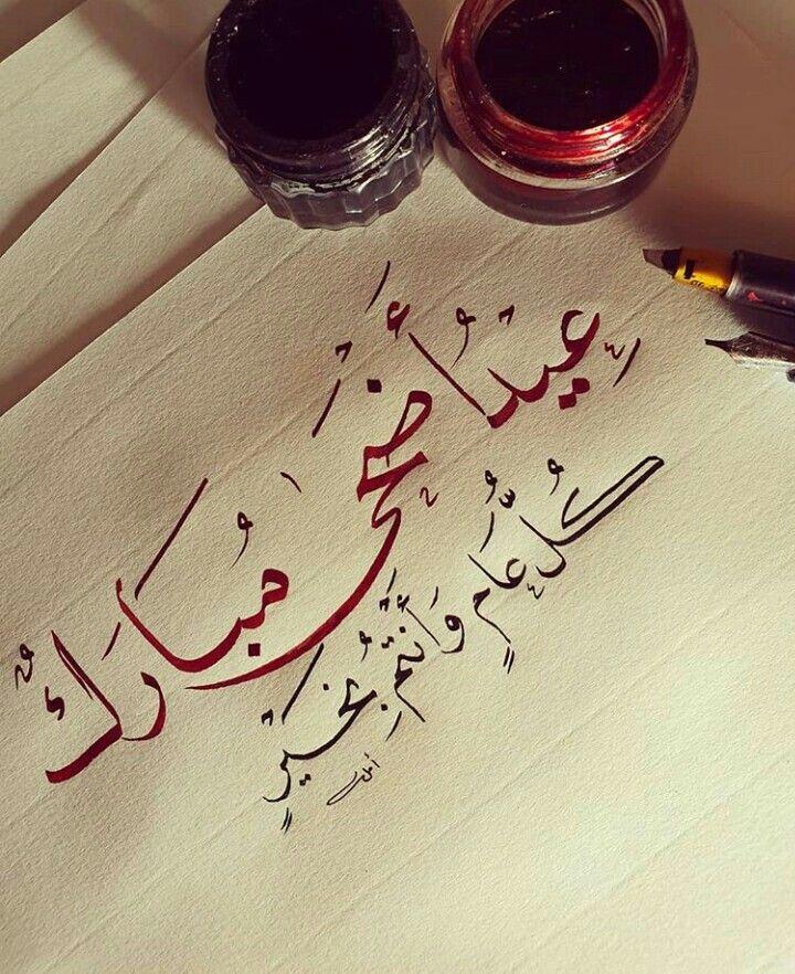 عيد مبارك سعيد Arabic Art Islamic Calligraphy Eid Greetings