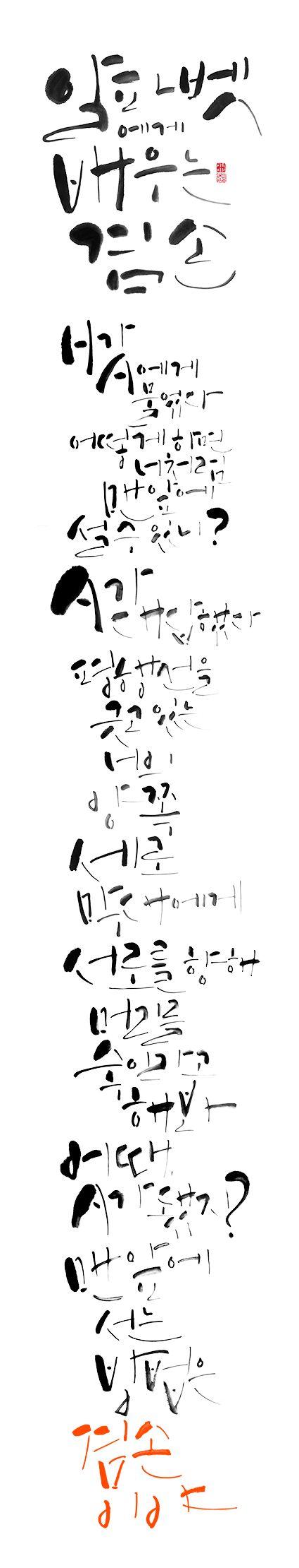 calligraphy_알파벳에게 배우는 겸손. H가 A에게 물었다. 어떻게 하면 너처럼 맨앞에 설 수 있니?A가 대답했다. 평행선을 긋고 있는 너의 양쪽 세로막대에게 서로를 향해 머리를 숙이라고 해 봐. 어때, A가 됐지? 맨 앞에 서는 방법은 겸손이다_머리를 9하라<정철>