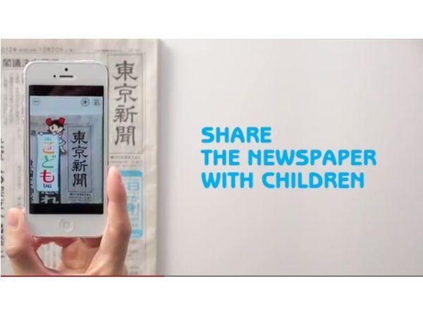 スマホをかざすと記事が子ども向けに変わる!?画像認識ARアプリを利用した、東京新聞のユニークな試み