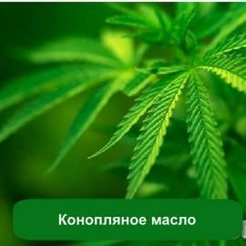 Конопляное масло, 50 мл в магазине Мыло-опт.com.ua. Тел: (097)829-49-36. Доставка по всей Украине.