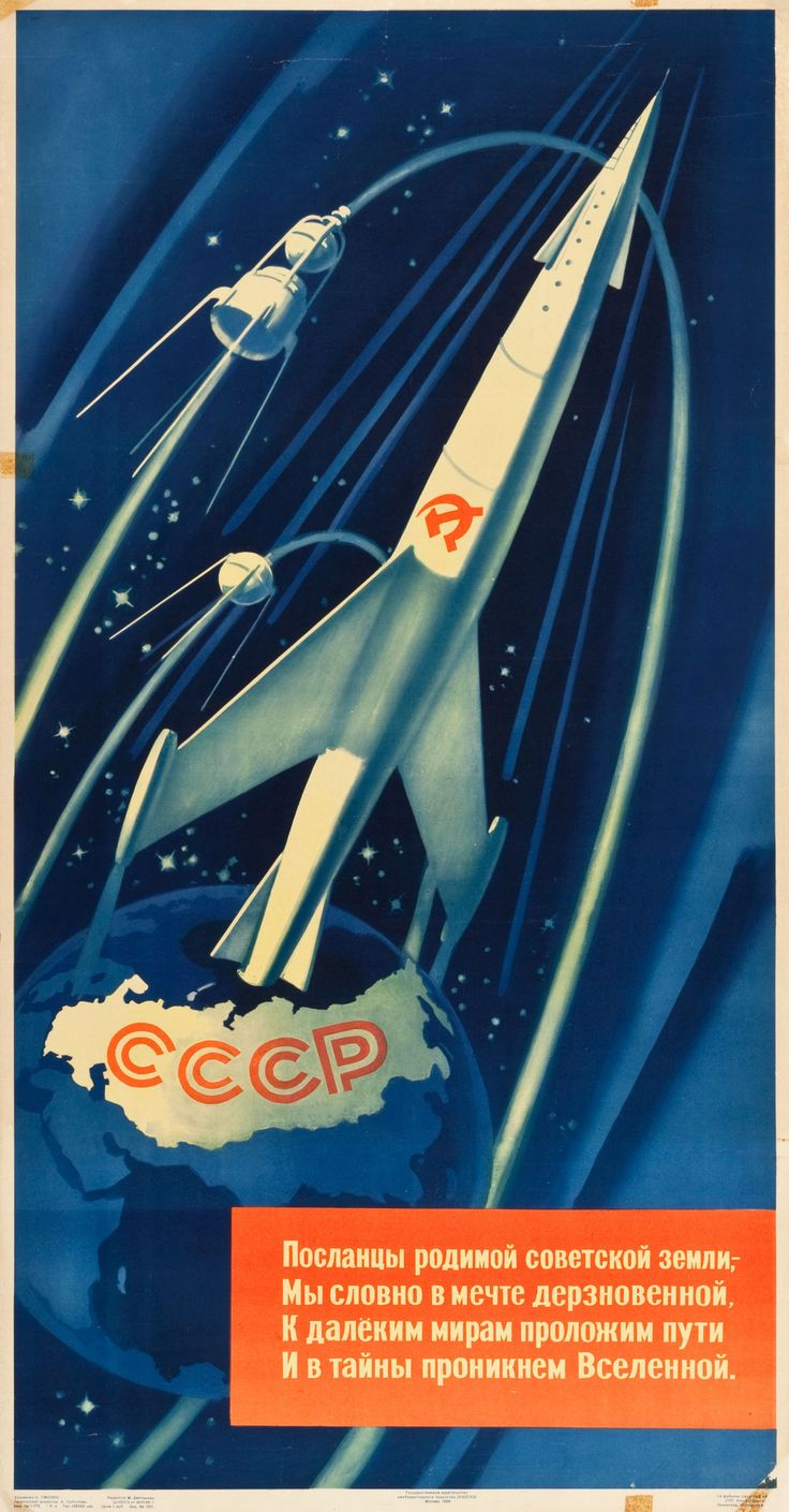 Soviet Space Propaganda (Mockba, 1958). Poster | The race for supremacy in spaceflight capability between the Soviet Union and the United States was in full swing in the late 1950s. On October 4, 1957, Soviet's successfully beat the U.S. into space with the launching of the satellite, Sputnik 1. After which, Soviets aimed to develop rockets and satellites necessary for the first probes of the moon, Mars, and Venus. Propaganda posters such as this highlighted the out of the world machinery…