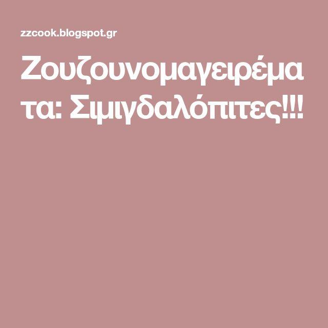Ζουζουνομαγειρέματα: Σιμιγδαλόπιτες!!!