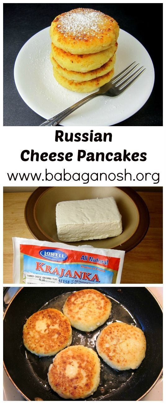 Russian Cheese Pancakes (called syrniki) are made from farmer's cheese or ricotta. Switch up your breakfast!