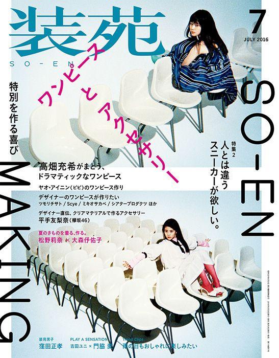 『装苑 2016年7月号』表紙