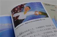 """【日本の議論】これは一体どこの国の教科書なのか…新参入『学び舎』歴史教科書、検定前""""凄まじき中身""""と""""素性""""(1/6ページ) - 産経ニュース"""