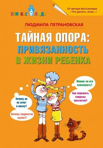 Тайная опора: привязанность в жизни ребенка - Петрановская Людмила