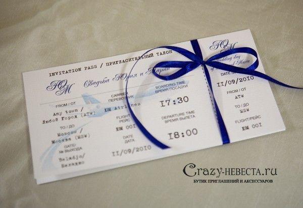 Приглашение билет