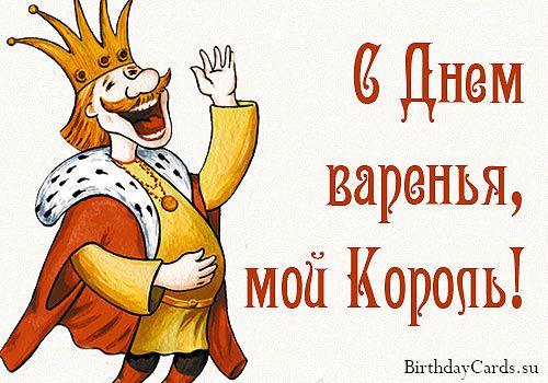 Открытка «С днем варенья, мой король»