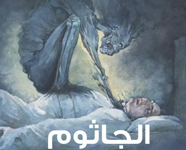 ما هو شلل النوم او ما يعرف بالجاثوم ما وراء المادة Metaphysical Arabia Movie Posters Poster Painting
