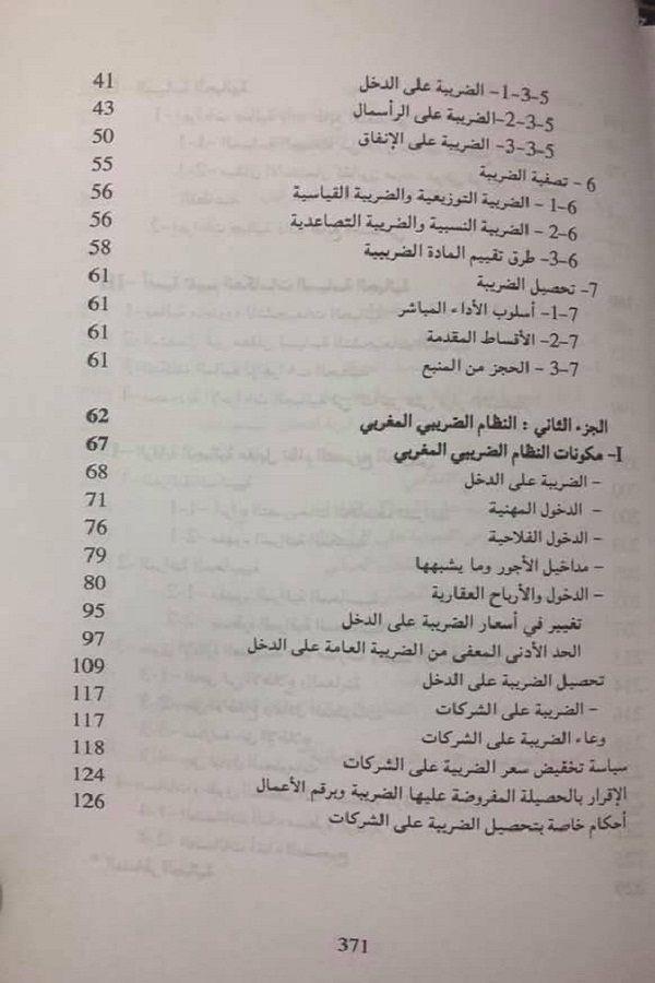 شرح القانون الجبائي المغربي Pdf Blog Posts Blog Bullet Journal