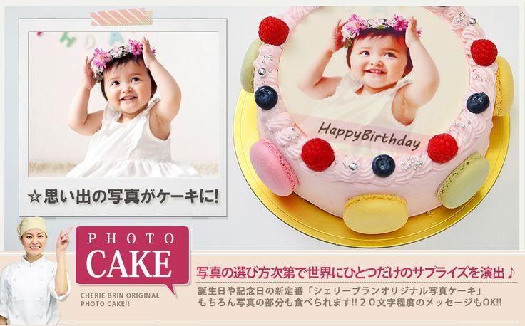 ★味は選べる3種類★シェリーブランのオリジナル写真ケーキ5号サイズ【チョコ・ストロベリー・生クリーム】