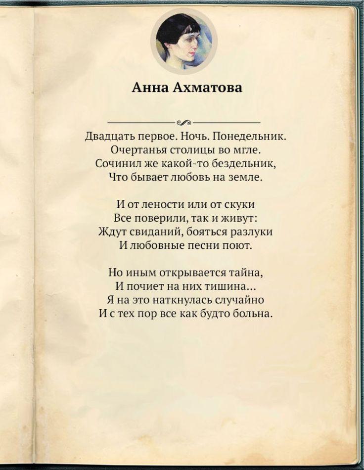 Ровно 125 лет назад в Одессе родилась Анна Ахматова, ставшая одним из наиболее влиятельных символов русской поэзии. Судьба поэтессы сложилась трагично, печаль нашла отражение в красивых и хрупких, как она сама, но тем не менее сильных работах.