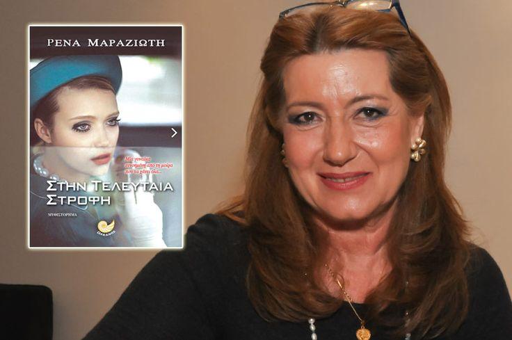 Οι εκδόσεις Ωκεανός και το Σπυροπούλειο Πλιτιστικό Κέντρο του Δήμου Φιλοθέης Ψυχικού, παρουσίασαν το μυθιστόρημα της Ρένας Μαραζιώτη, «Στην τελευταία στροφή».
