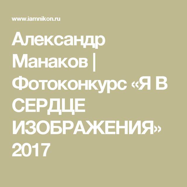 Александр Манаков   Фотоконкурс «Я В СЕРДЦЕ ИЗОБРАЖЕНИЯ» 2017