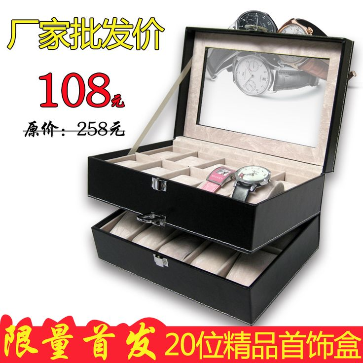 歐式12位特價手表盒珠寶飾品展示韓國公主收納箱首飾木質批發包郵-淘寶台灣,萬能的淘寶