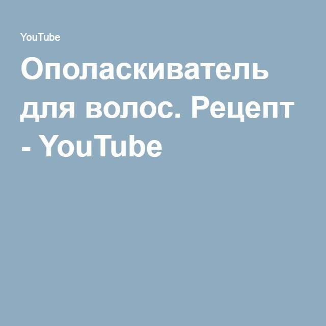 Ополаскиватель для волос. Рецепт - YouTube