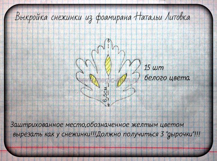 наталья литовка мк снежинки из фоамирана: 8 тыс изображений найдено в Яндекс.Картинках