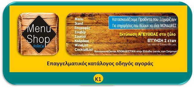 Επαγγελματικός Κατάλογος επιχειρήσεων-προσφορές-Οδηγός αγοράς-εκπτώσεις-κουπόνια-καταστήματα: MenuShopHoreca Αθήνα Ζωγράφου