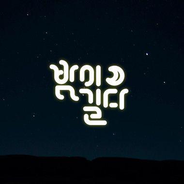 타이포그래피 주제 : 밤