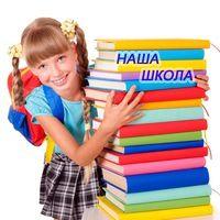 ❺ Наша школа ❺ Начальная школа