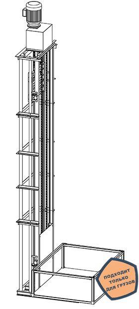 Грузовой цепной подъемник лифт с цепным приводом - ЗПТМ
