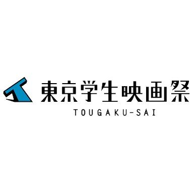 東京学生映画祭 企画委員会 - サークル | 大学生(サークル)と社会をつなぐ Social Education Platform / サクサポ