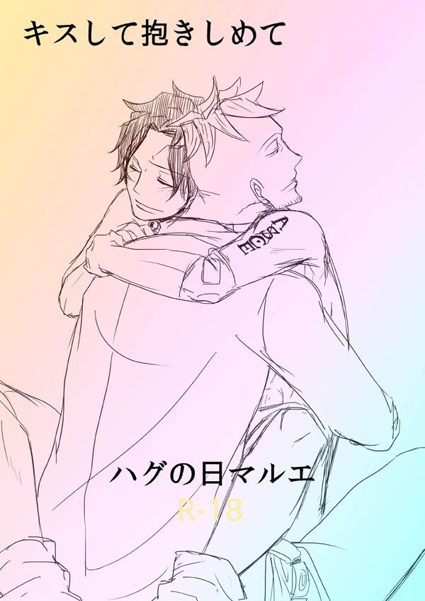 【腐向けR-18】ハグの日なマルエ【ただのERO】 [1]