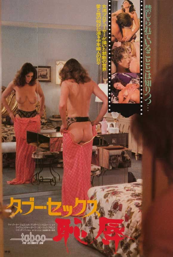 Taboo - The Ultimate Sin (Japanese) 27x40 Movie Poster (1981)