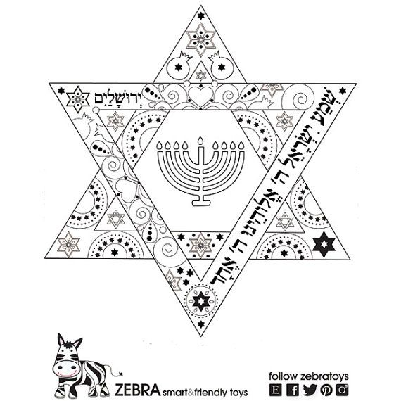 a printable jewish faith star of david with menorah hebrew blessings instant download digital