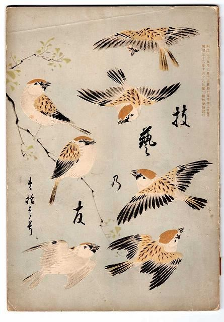 Japanese design books mid 19th century, lithograph prints.