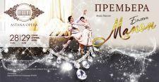 Впервые в Казахстане, на сцене «Астана Опера» состоится грандиозная премьера балета «Манон». Только два дня – 28 и 29 апреля – жителям и гостям столицы будет представлен уникальный спектакль выдающегося английского хореографа ...