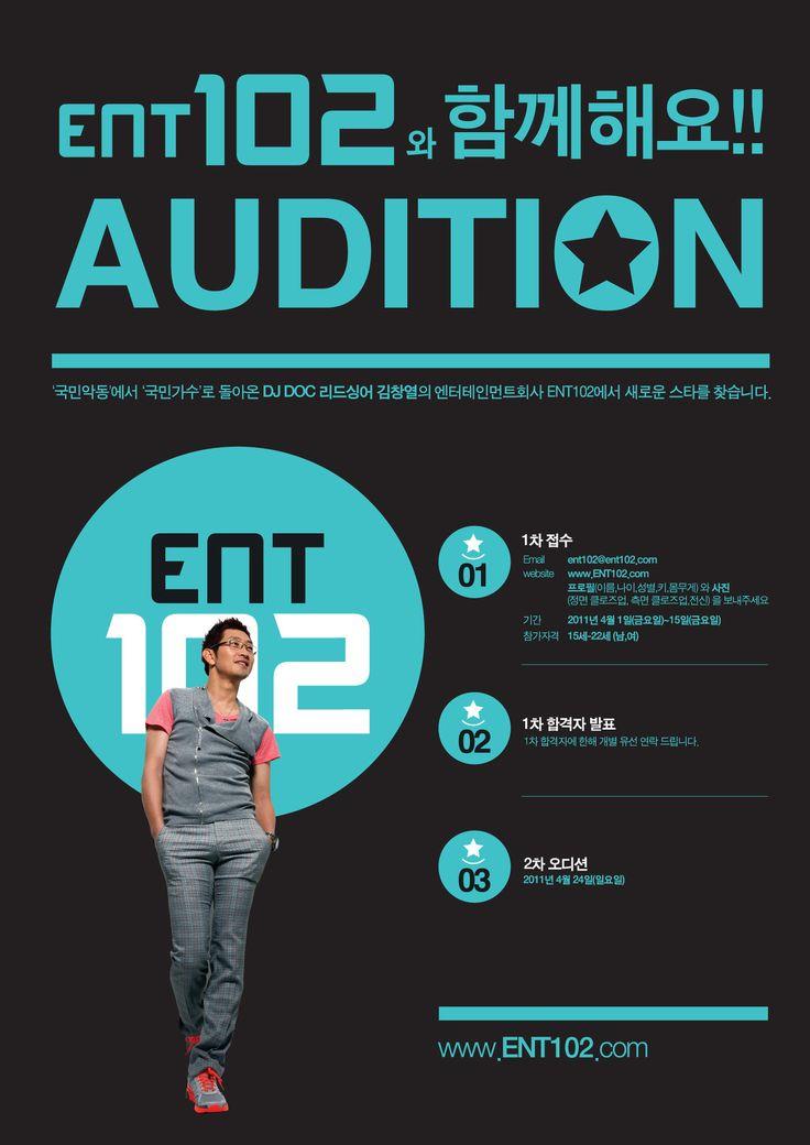 윤춘근, 비범한 그의 블로그 :: [포스터 #012] ent102 오디션 포스터 디자인