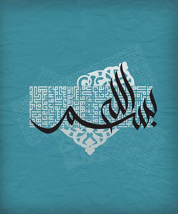 Bismillah - Contemporary Islamic Art Oil on Canvas By Artist Shah Nawaz