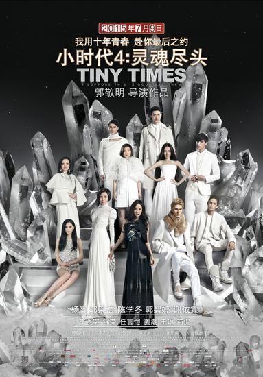 小时代4 灵魂尽头 Tiny Times 4 (2015)