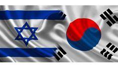 Israel y Corea del Sur anunciaron negociaciones para establecer una zona de libre comercio - http://diariojudio.com/noticias/israel-y-corea-del-sur-anunciaron-negociaciones-para-establecer-una-zona-de-libre-comercio/180456/