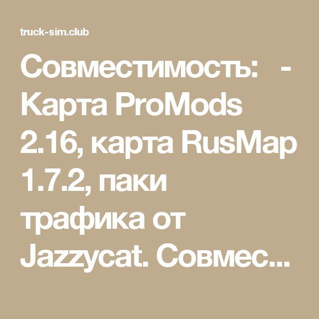 """Совместимость:  - Карта ProMods 2.16, карта RusMap 1.7.2, паки трафика от Jazzycat. Совместимость с другими картами не проверялась.  Для версии игры: 1.27.x Требуемые DLC: """"Going East"""",""""Scandinavia"""",""""Vive La France"""""""