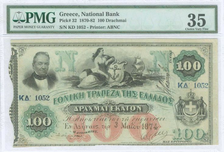 "100 drx (3.5.1874) in black, red and green with ""Portrait of G. Stavros"" at upper left"