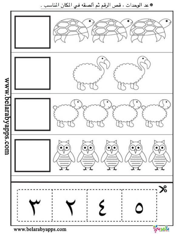 تدريبات الارقام العربية لرياض الاطفال أوراق عمل للطباعة تمارين