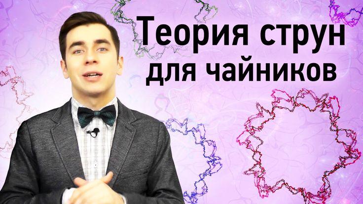 Теория Струн Для Чайников / String Theory for Dummies